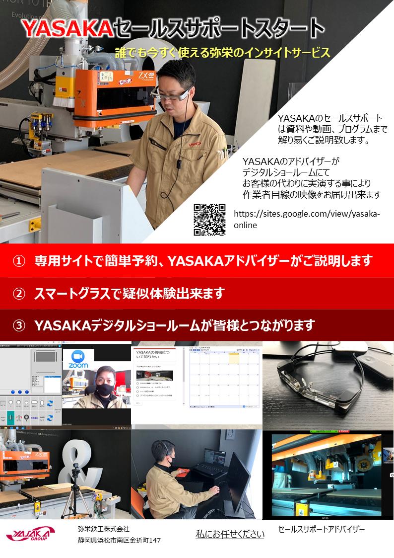 YASAKAインサイトサービスチラシ.png