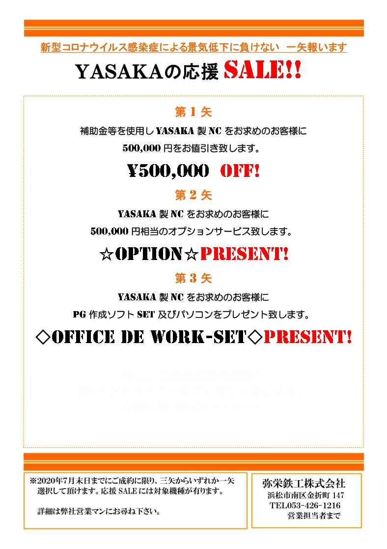 YASAKA応援SALEチラシ差し替え版.png