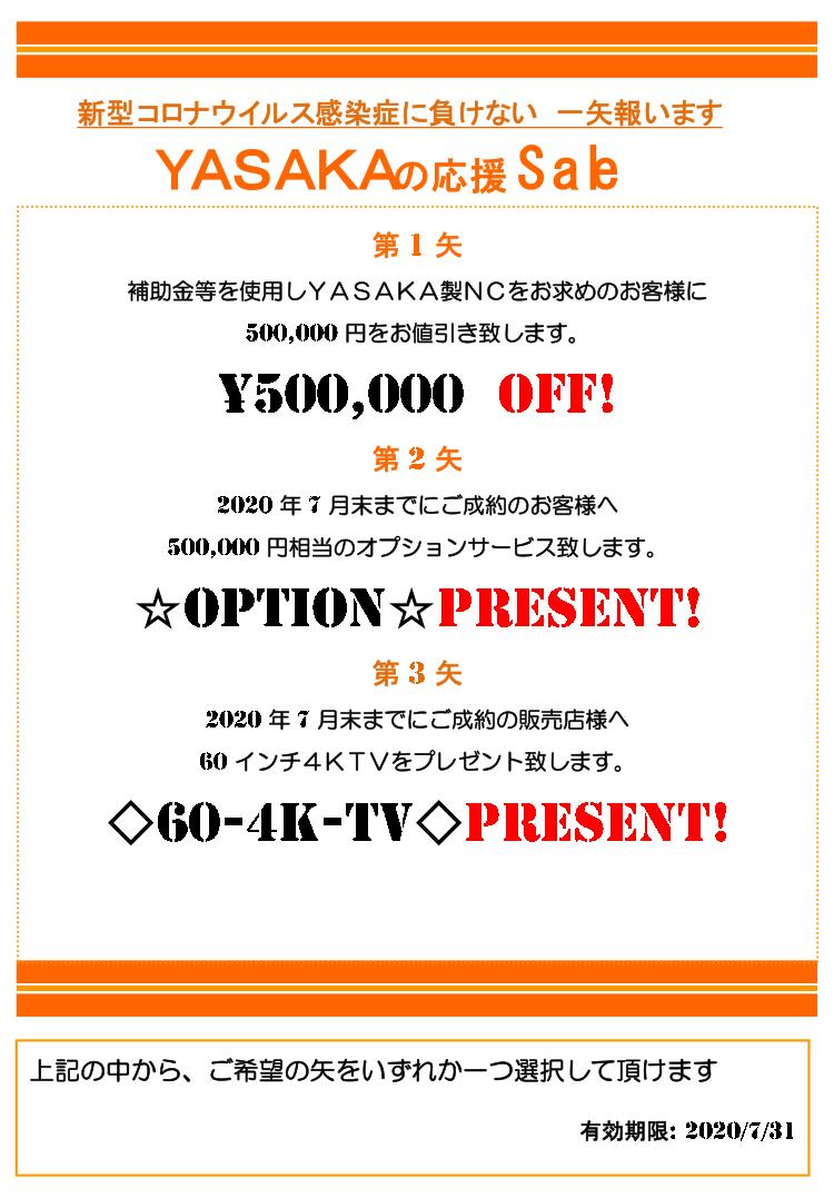 https://www.yasaka-co.jp/news/a4ea15ad24c4ec6861ba3c92fa3ed4ffd2040cf8.png